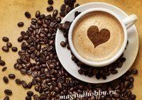 Кофе для нее